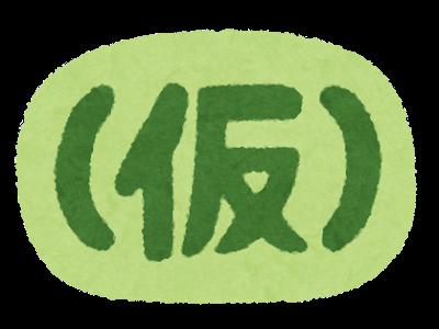 f:id:ryoutaku_jo:20190614040929p:plain