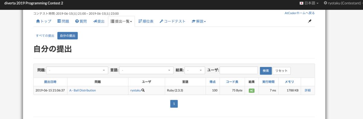 f:id:ryoutaku_jo:20190616013234p:plain