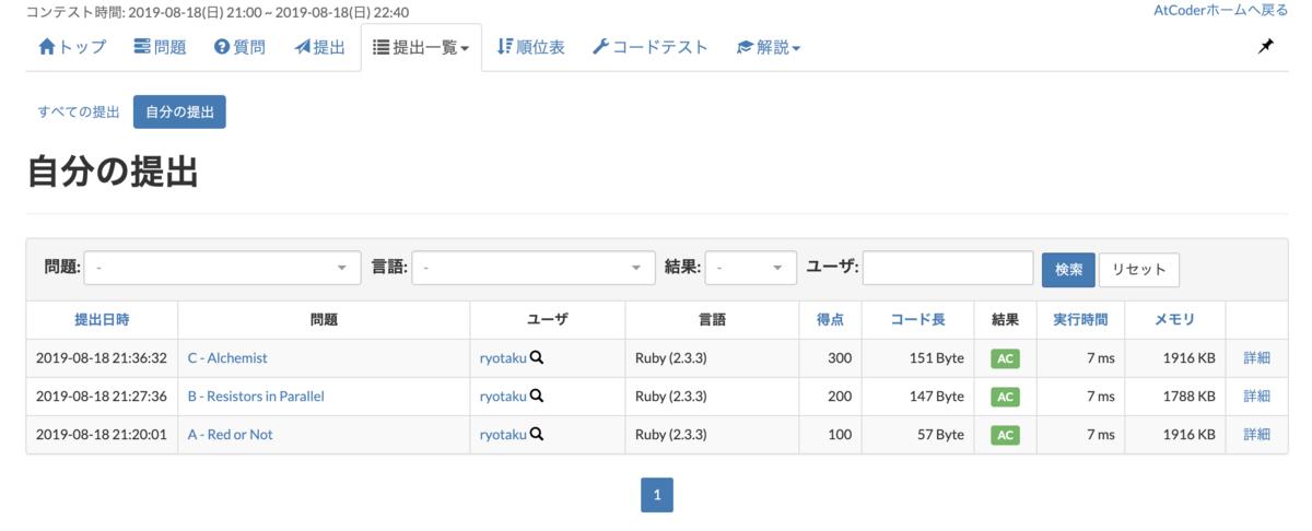 f:id:ryoutaku_jo:20190819012142p:plain