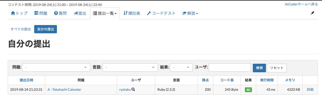 f:id:ryoutaku_jo:20190825032654p:plain