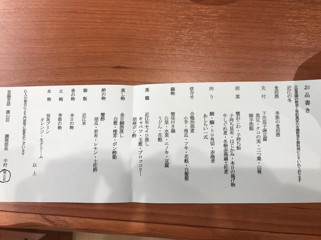 雄山荘のディナーのメニュー