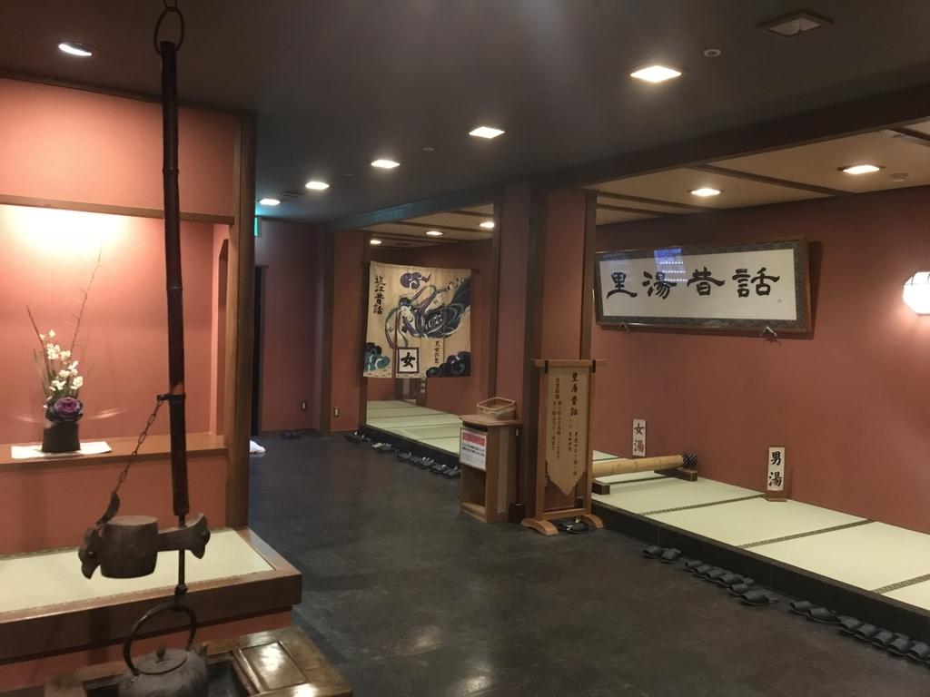 雄山荘の温泉の出入り口