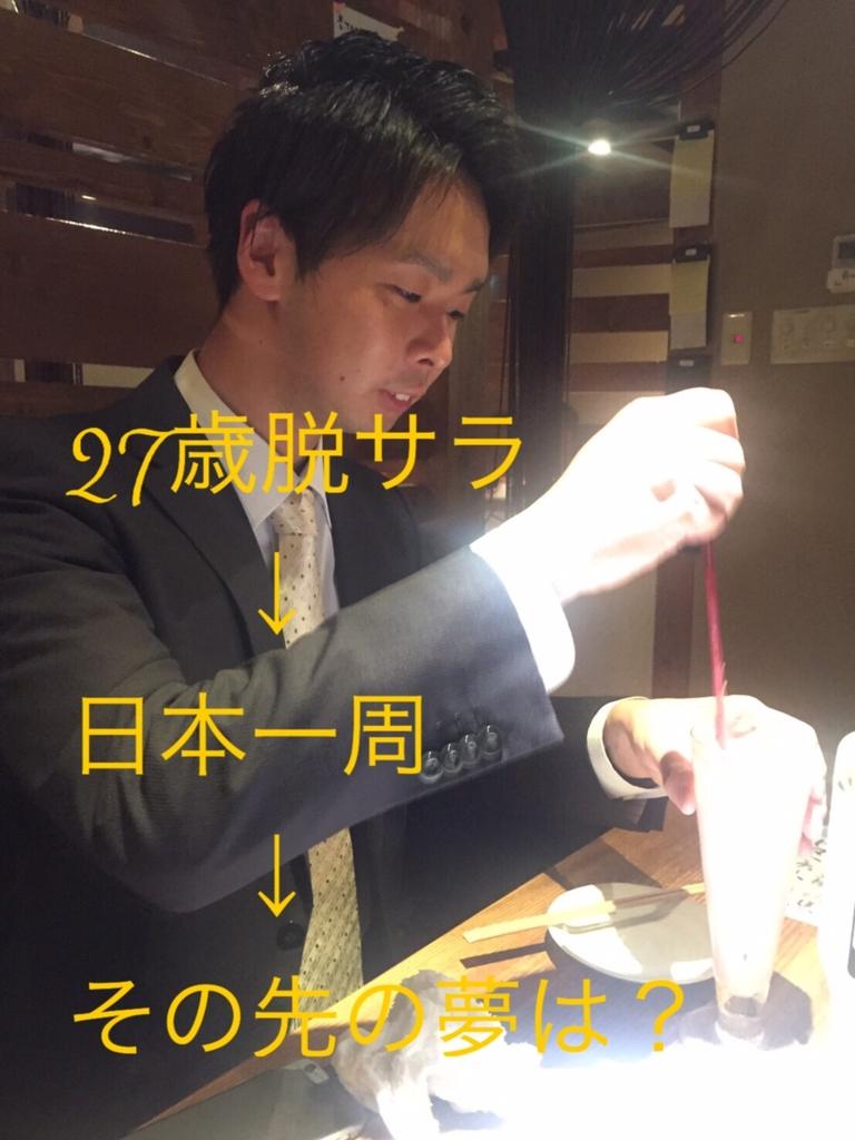 f:id:ryoyatsuna:20170324162308j:plain