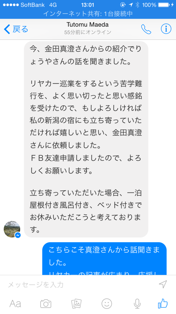 f:id:ryoyatsuna:20170331130346p:plain