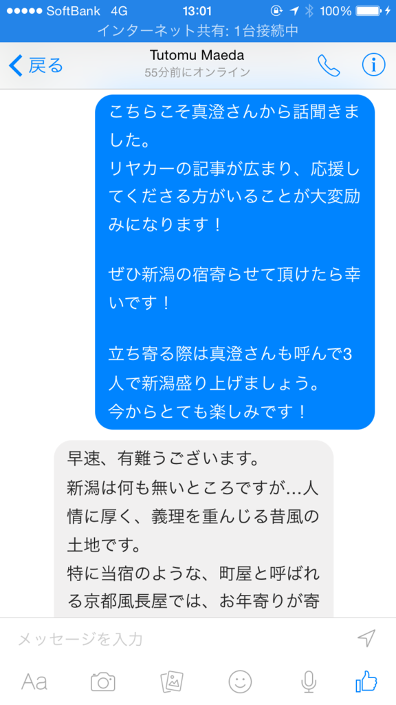 f:id:ryoyatsuna:20170331130414p:plain