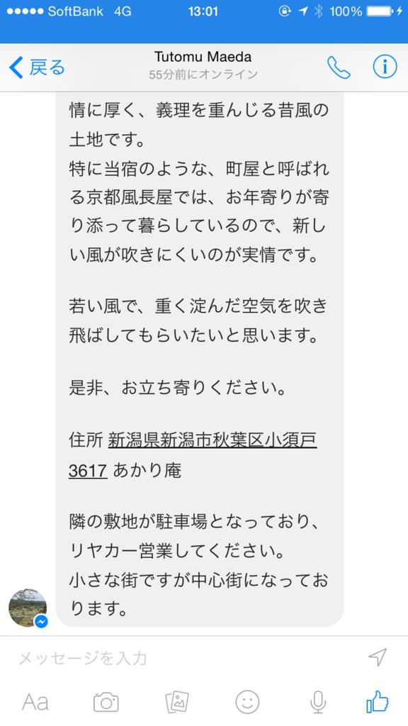 f:id:ryoyatsuna:20170331130429p:plain
