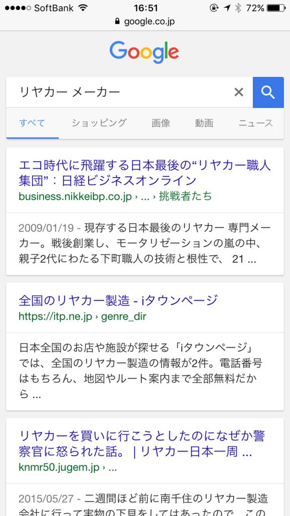 f:id:ryoyatsuna:20170525145229p:plain