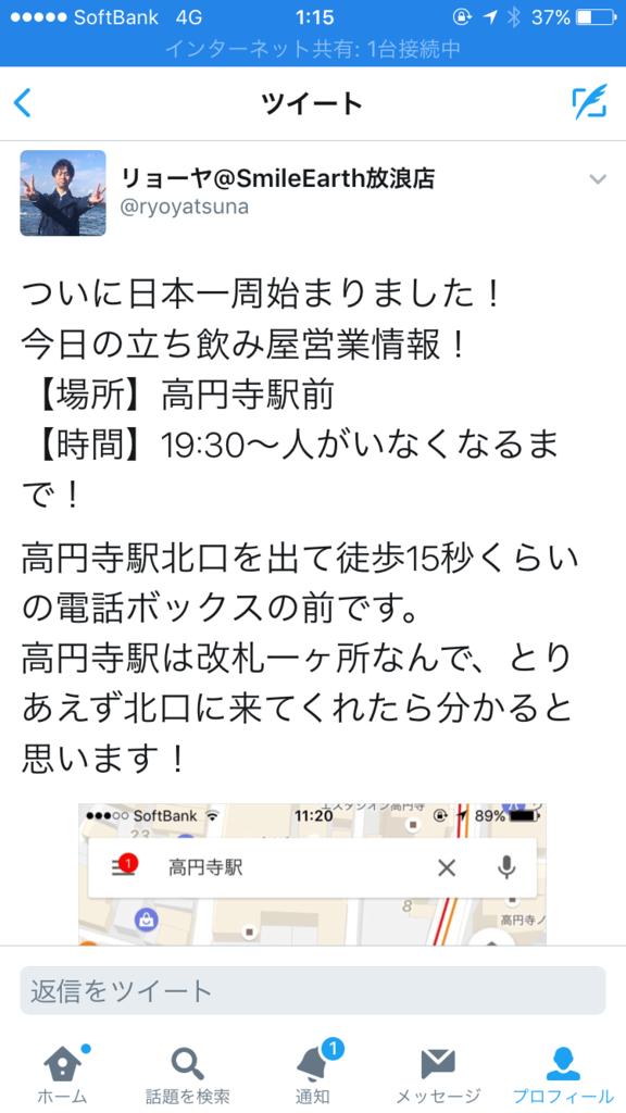 f:id:ryoyatsuna:20170602015036p:plain