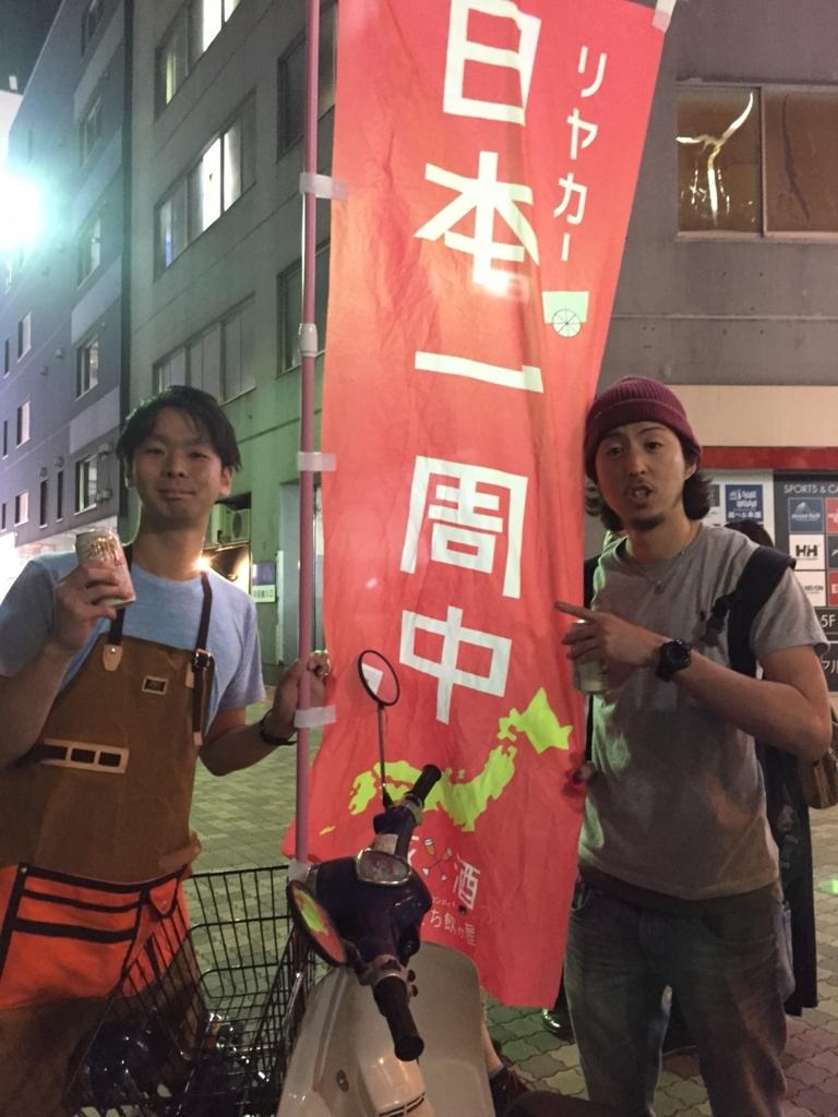 f:id:ryoyatsuna:20170609171444j:plain