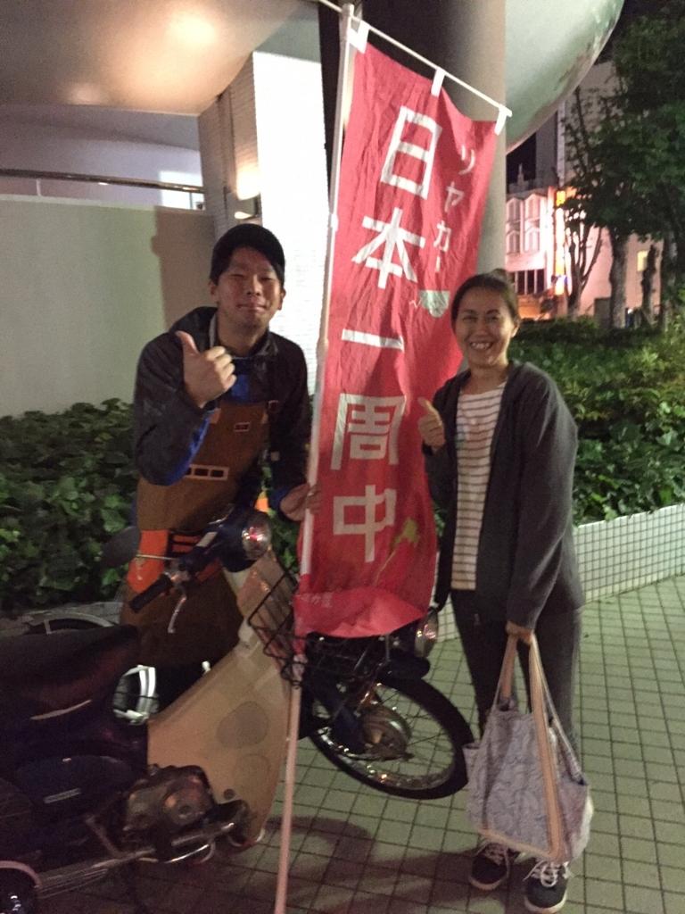 f:id:ryoyatsuna:20170612212747j:plain