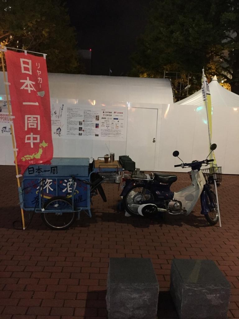 f:id:ryoyatsuna:20170822162315j:plain