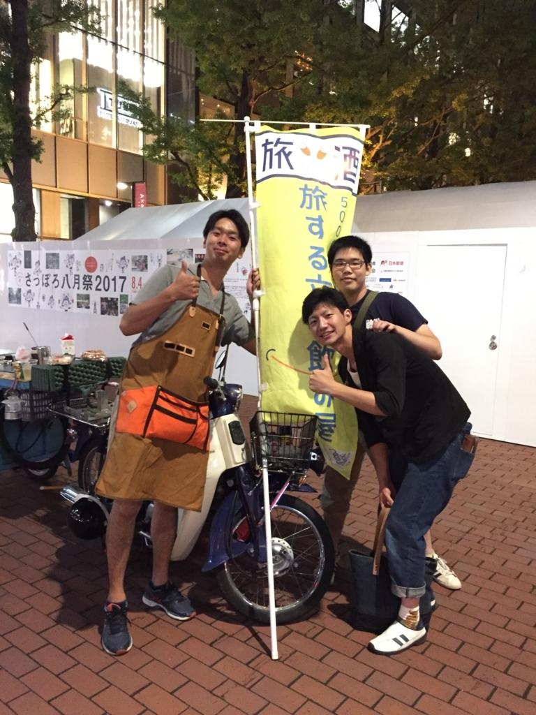 f:id:ryoyatsuna:20170822163022j:plain
