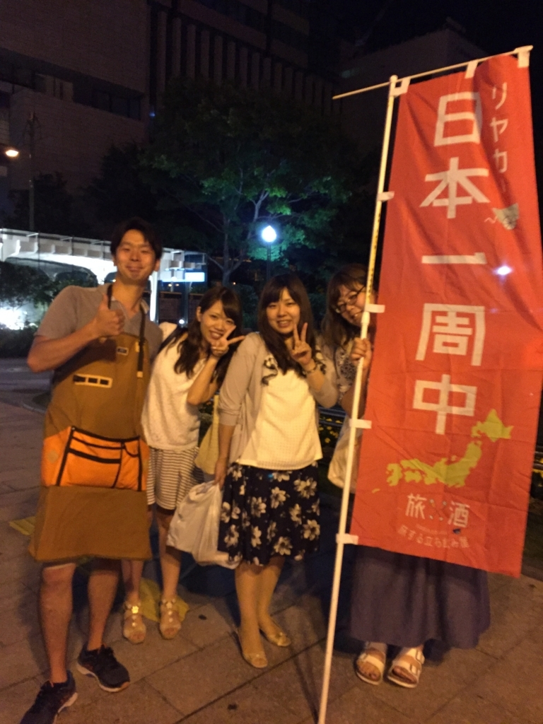 f:id:ryoyatsuna:20170822173041j:plain