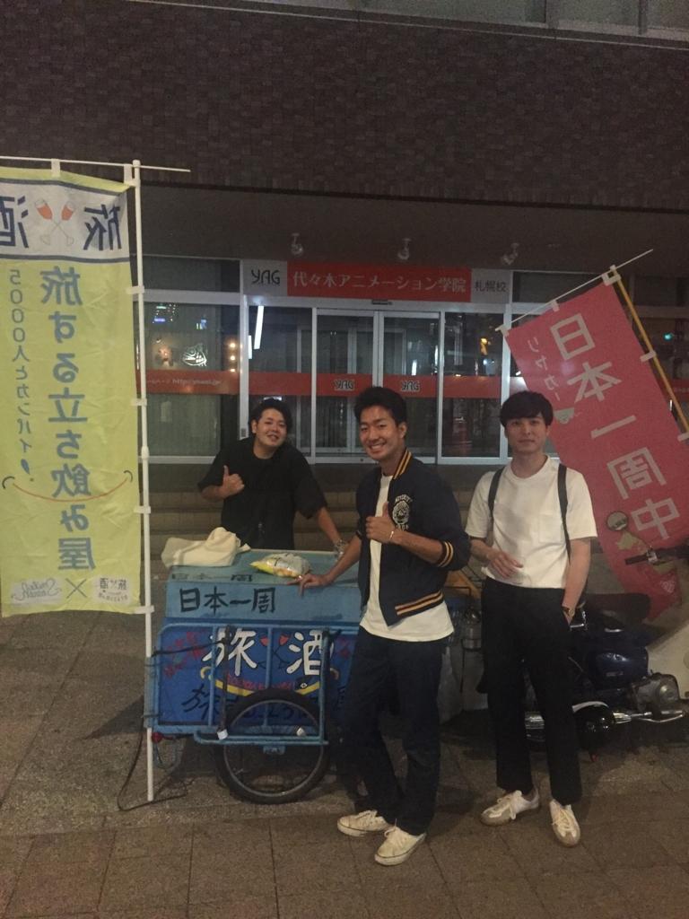 f:id:ryoyatsuna:20170906144351j:plain
