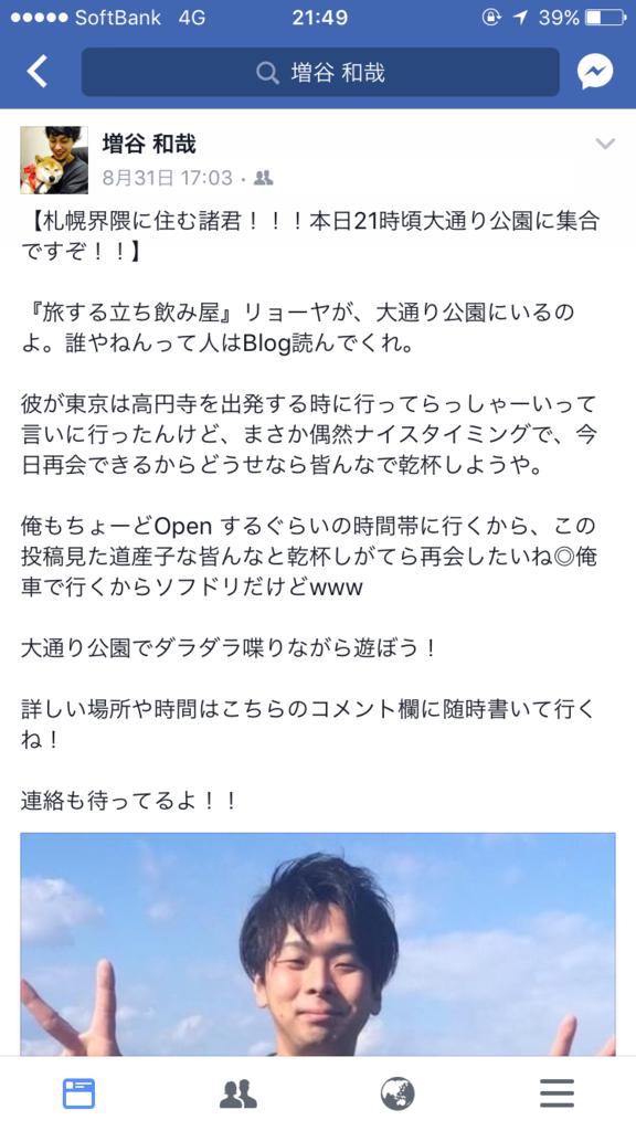 f:id:ryoyatsuna:20170912221114p:plain