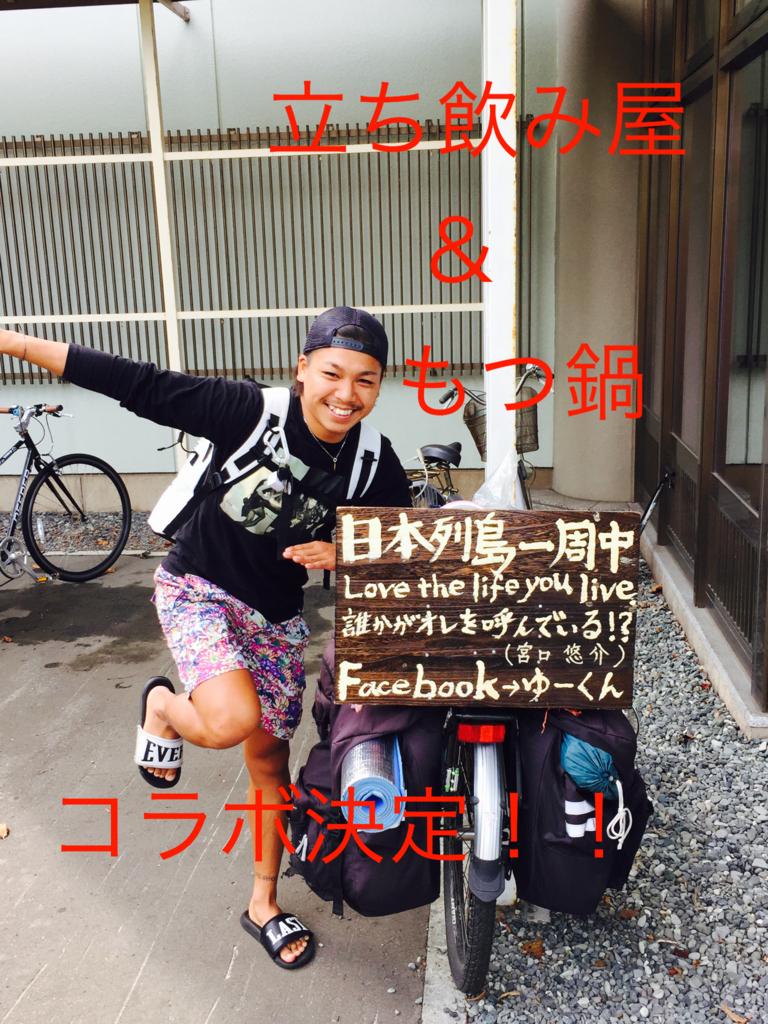 f:id:ryoyatsuna:20170928150804j:plain