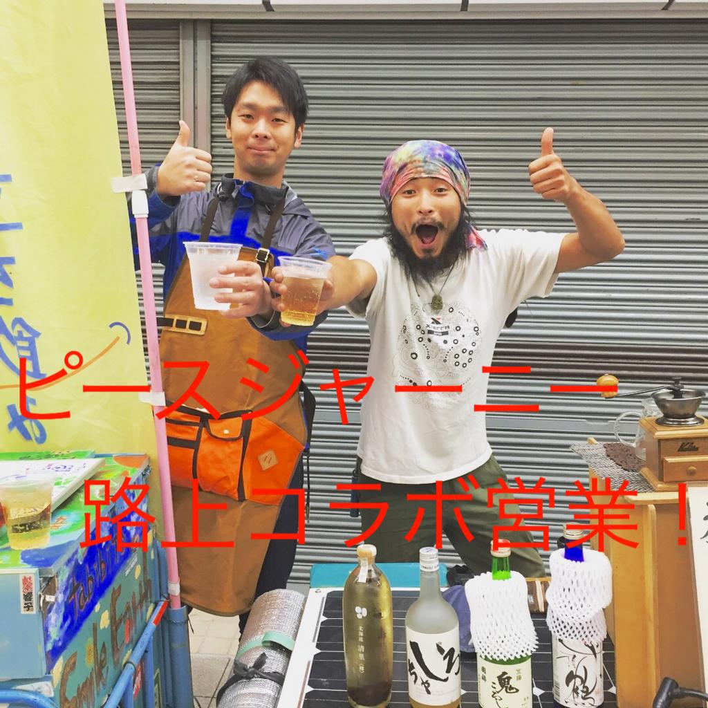 f:id:ryoyatsuna:20170930154930j:plain