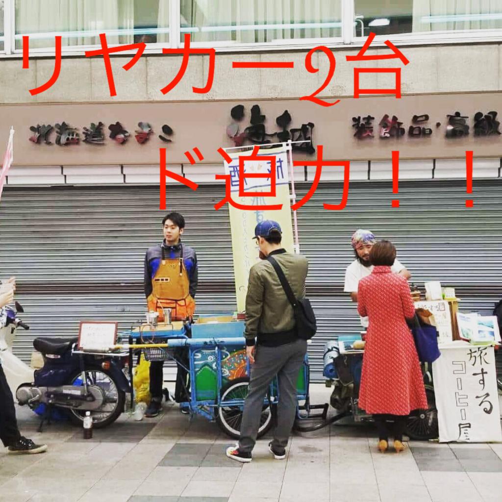 f:id:ryoyatsuna:20170930155335j:plain