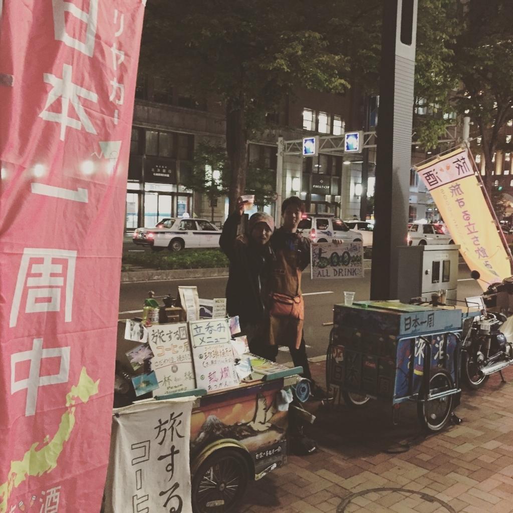 f:id:ryoyatsuna:20171004151425j:plain