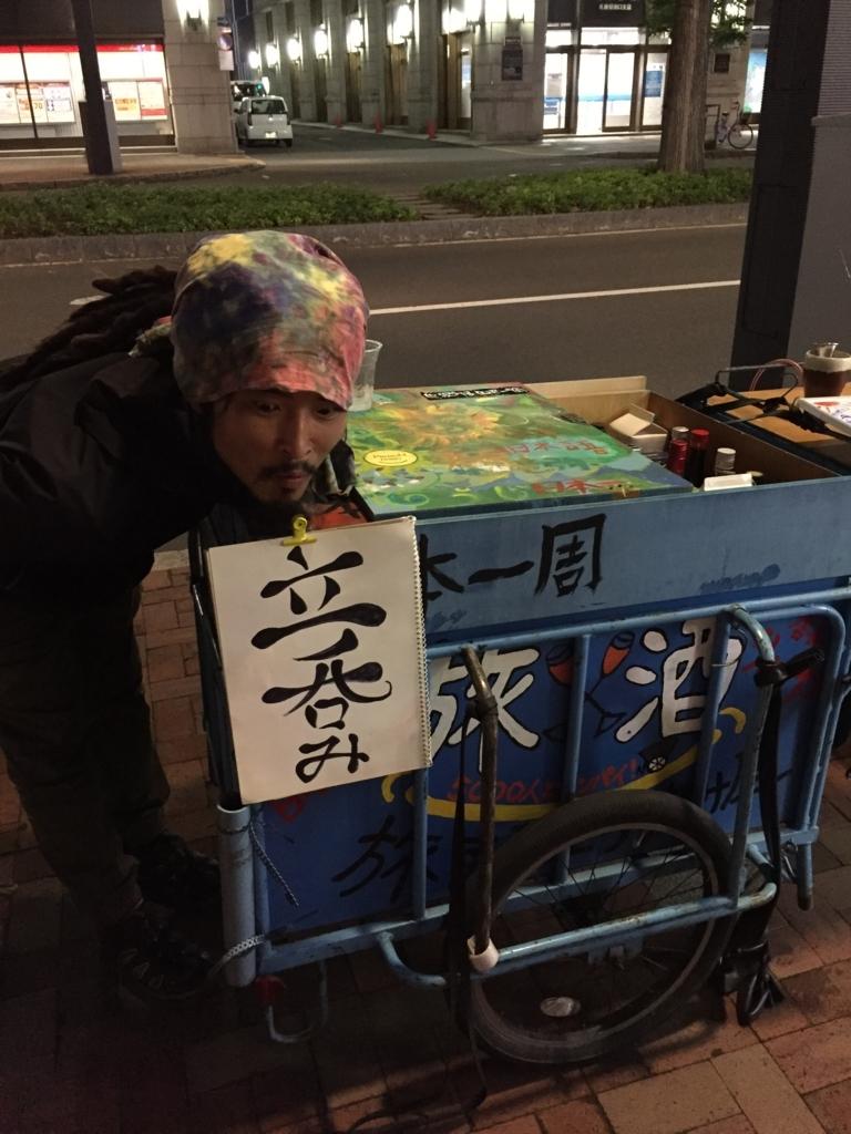 f:id:ryoyatsuna:20171004152041j:plain