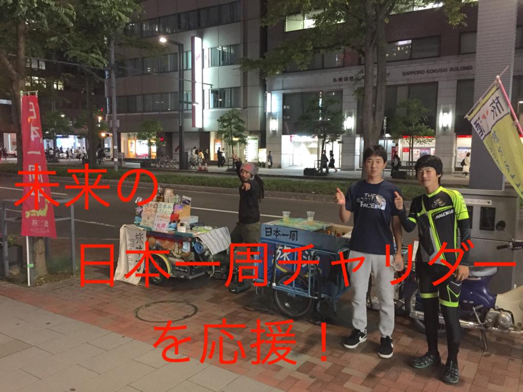 f:id:ryoyatsuna:20171004152736j:plain