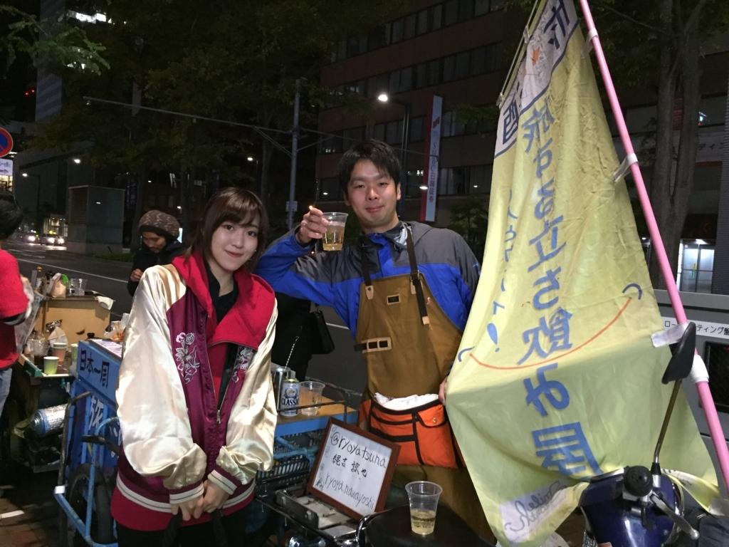 f:id:ryoyatsuna:20171005013647j:plain