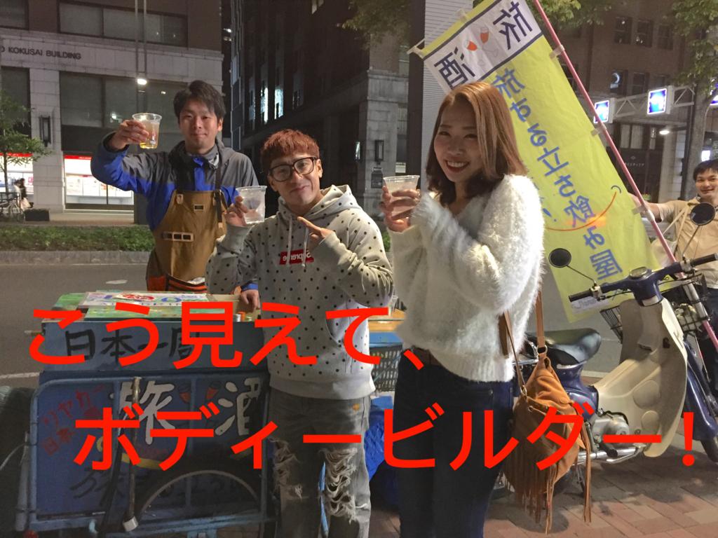 f:id:ryoyatsuna:20171005014020j:plain