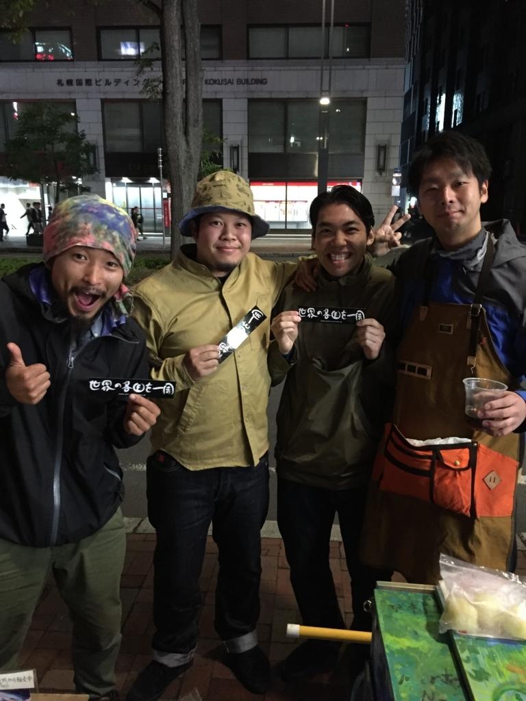 f:id:ryoyatsuna:20171005014352j:plain