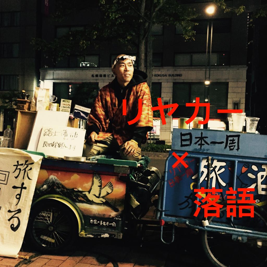 f:id:ryoyatsuna:20171005024138j:plain