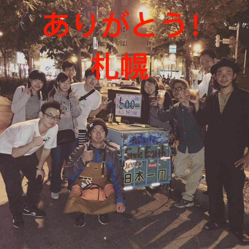 f:id:ryoyatsuna:20171011220425j:plain
