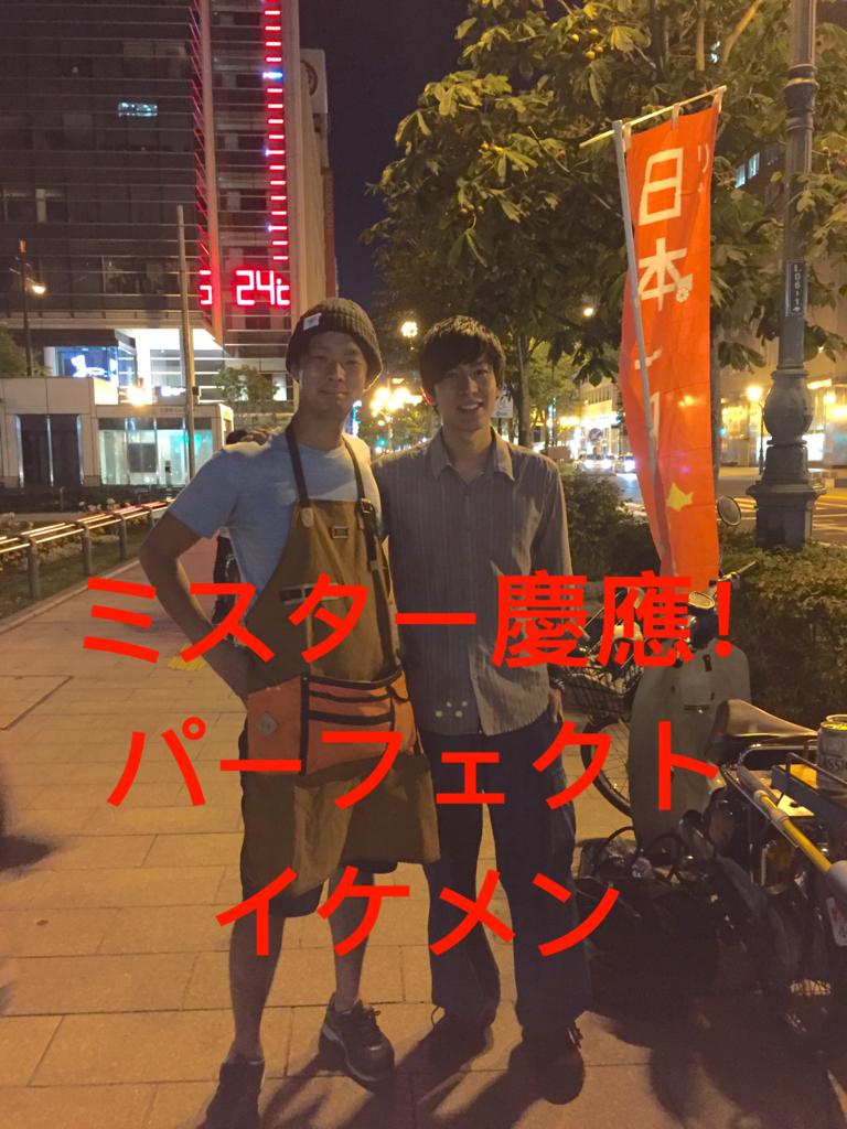 f:id:ryoyatsuna:20171018161550j:plain