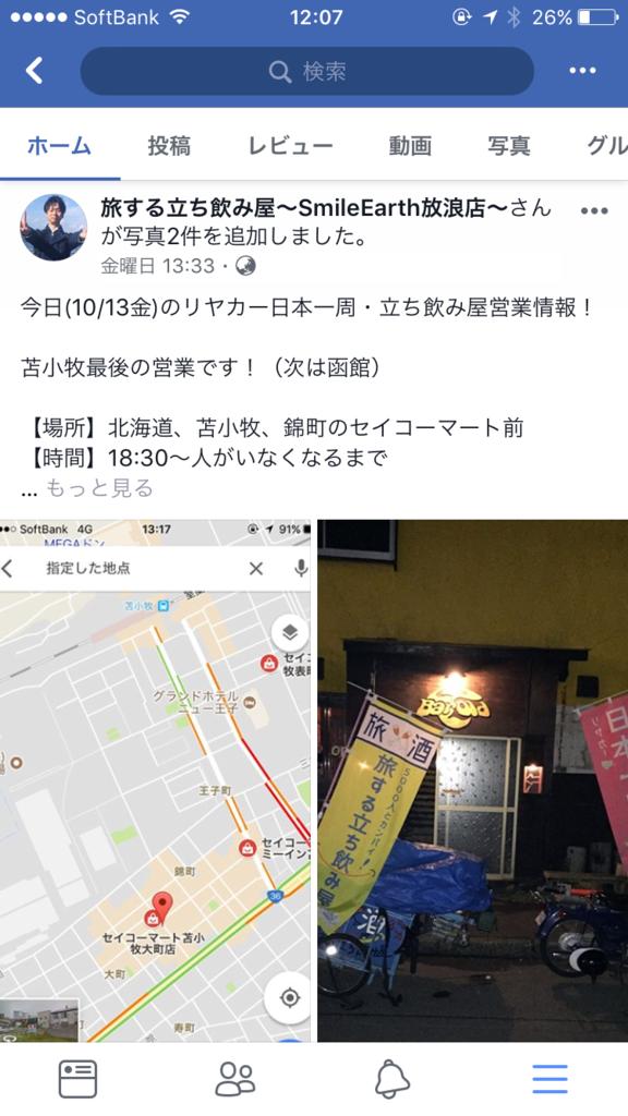 f:id:ryoyatsuna:20171019120823p:plain