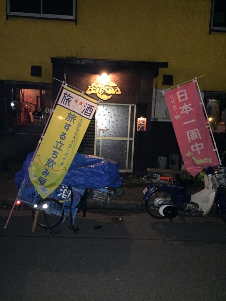 f:id:ryoyatsuna:20171019122857j:plain