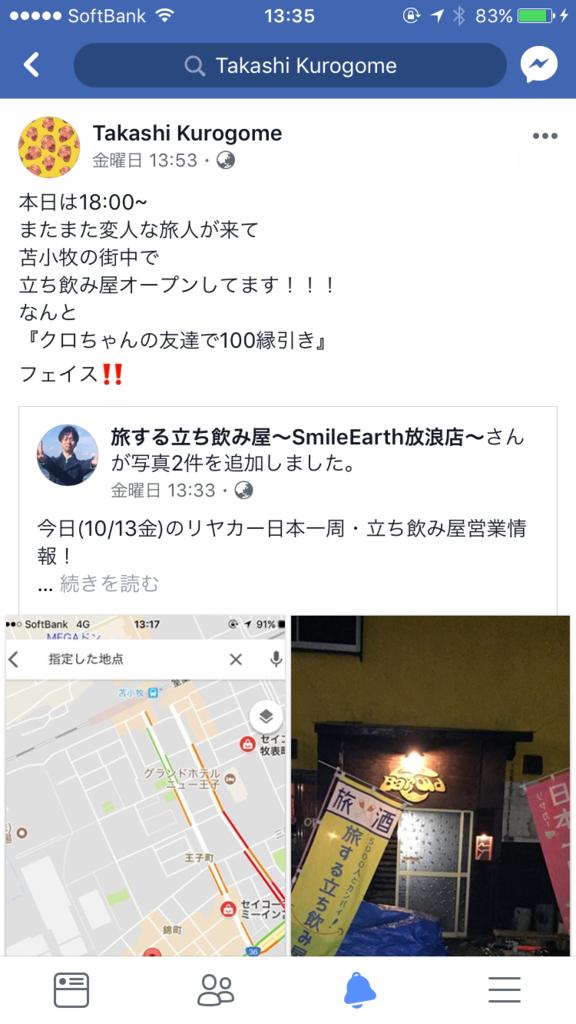 f:id:ryoyatsuna:20171019133727p:plain