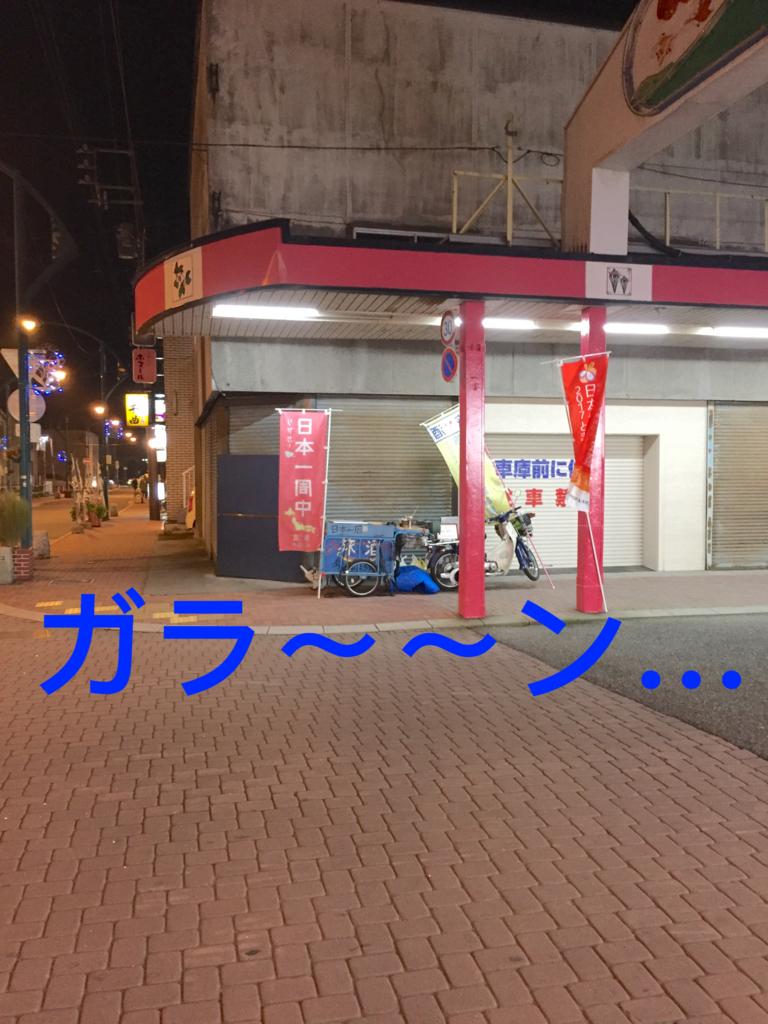 f:id:ryoyatsuna:20171019162807j:plain