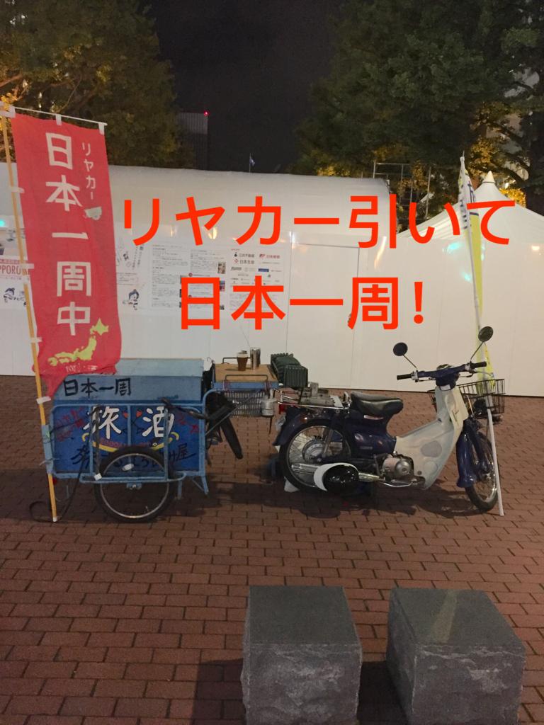 f:id:ryoyatsuna:20171019174314j:plain