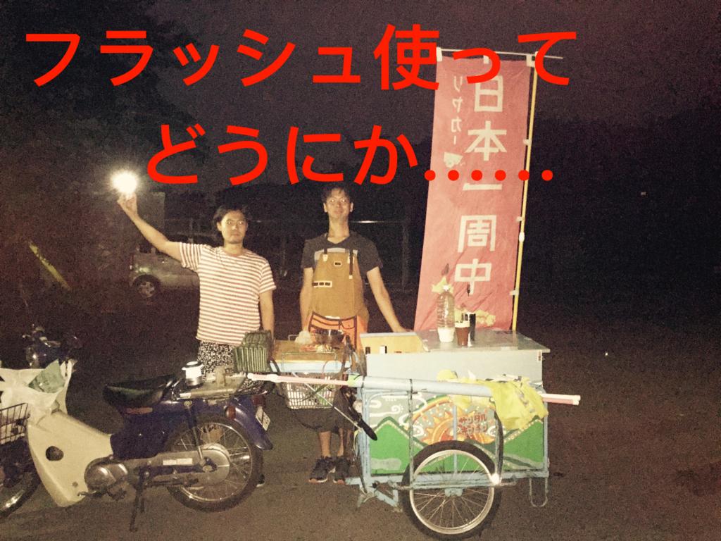 f:id:ryoyatsuna:20171020200029j:plain