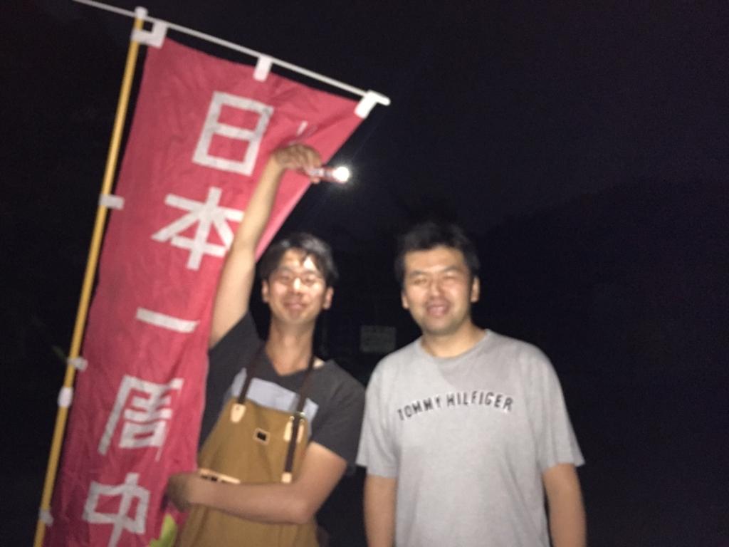 f:id:ryoyatsuna:20171020201331j:plain