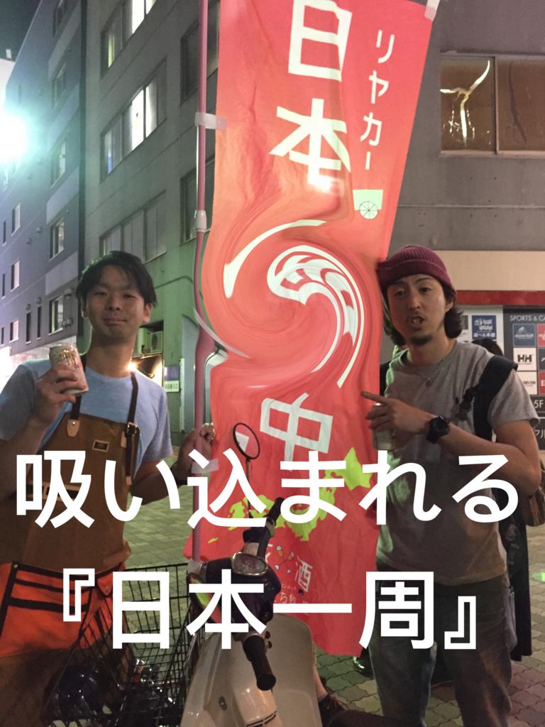 f:id:ryoyatsuna:20171031015828j:plain