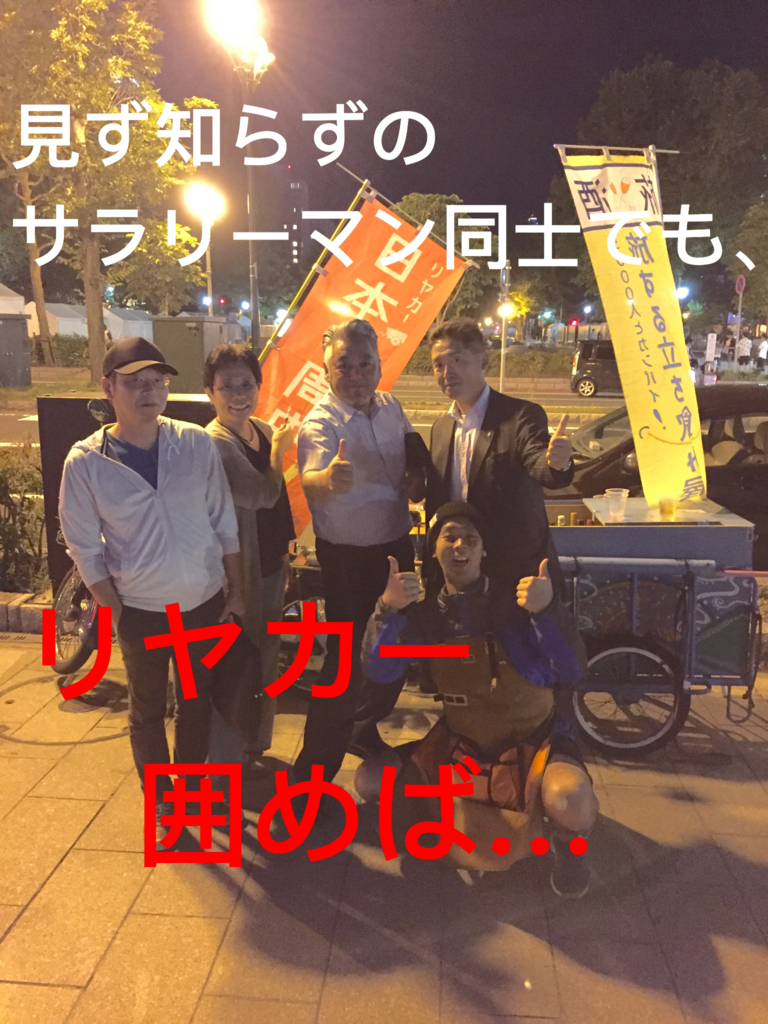 f:id:ryoyatsuna:20171031021123j:plain