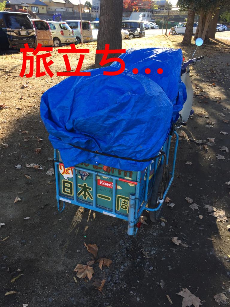 f:id:ryoyatsuna:20171129232435j:plain