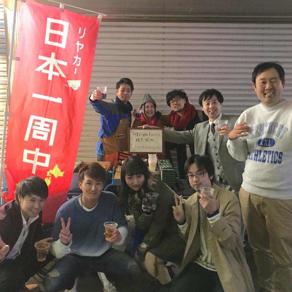 f:id:ryoyatsuna:20171208191134j:plain