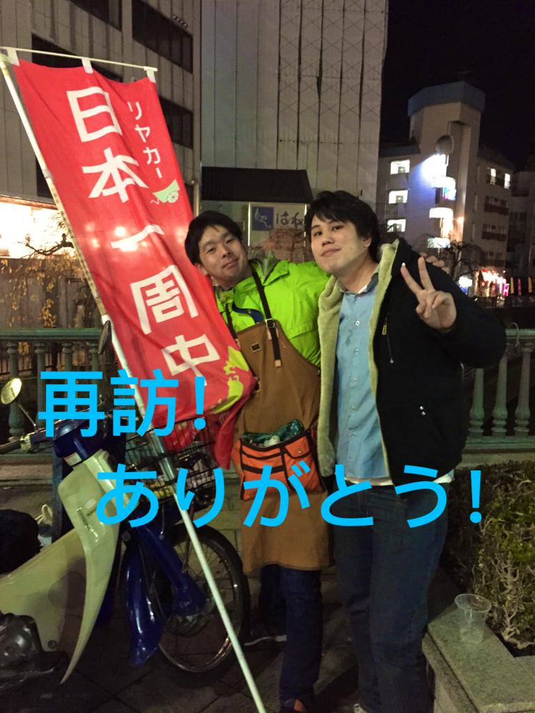 f:id:ryoyatsuna:20171209134658j:plain