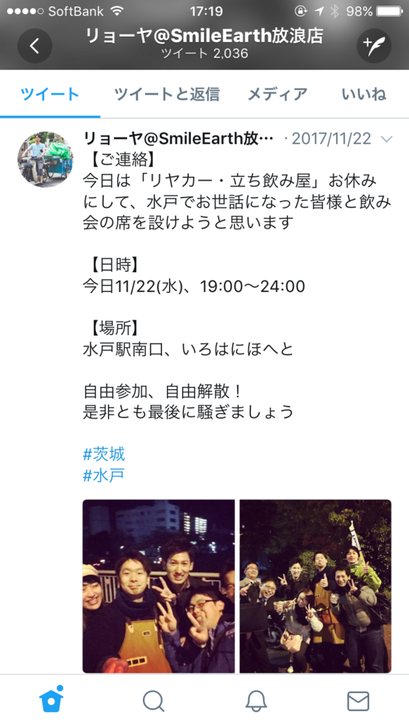 f:id:ryoyatsuna:20171209173625p:plain