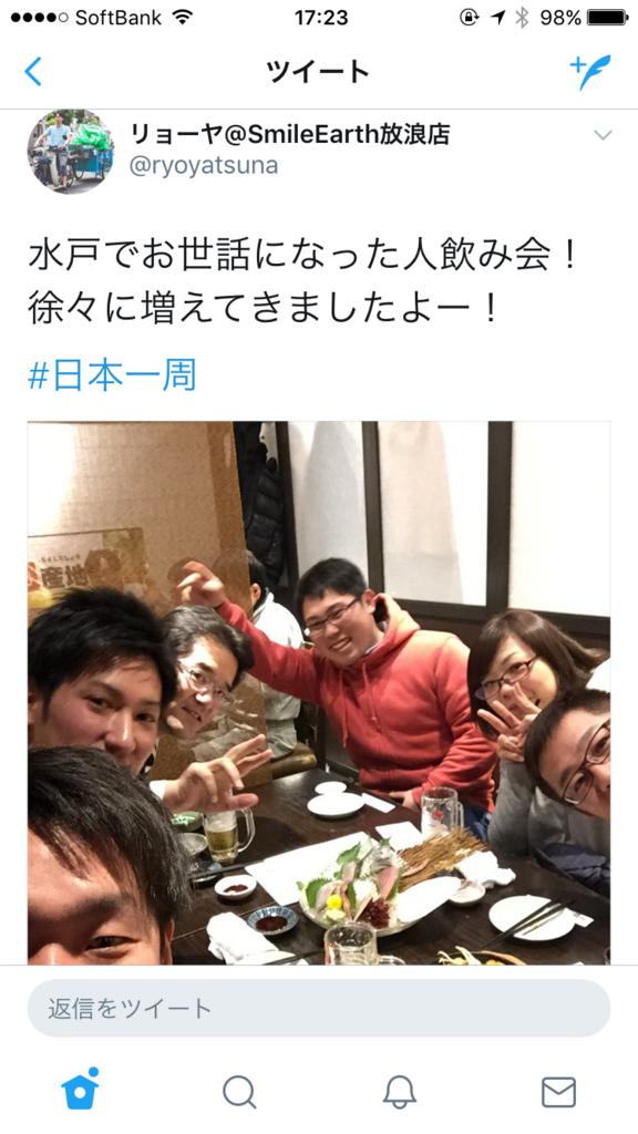 f:id:ryoyatsuna:20171209173806p:plain