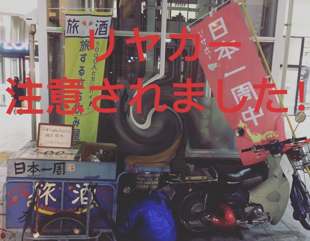 f:id:ryoyatsuna:20171225215040j:plain