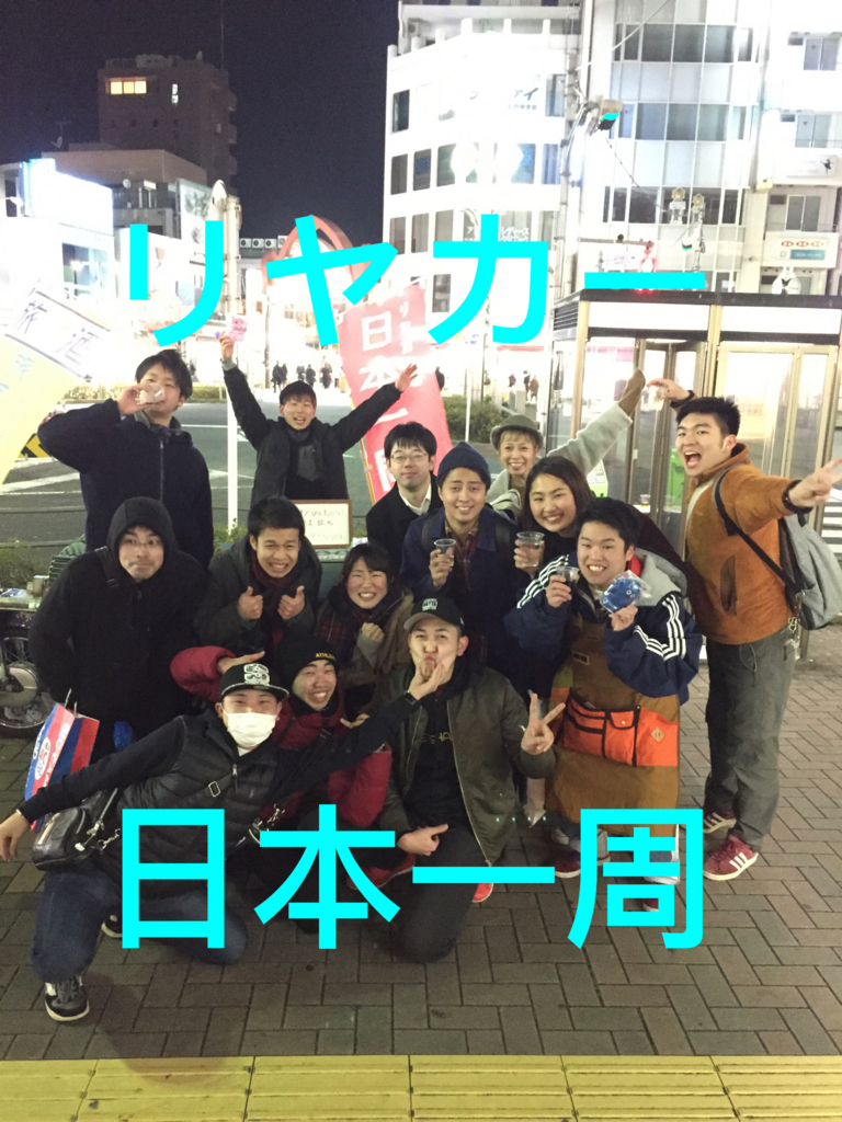 f:id:ryoyatsuna:20180109140845j:plain