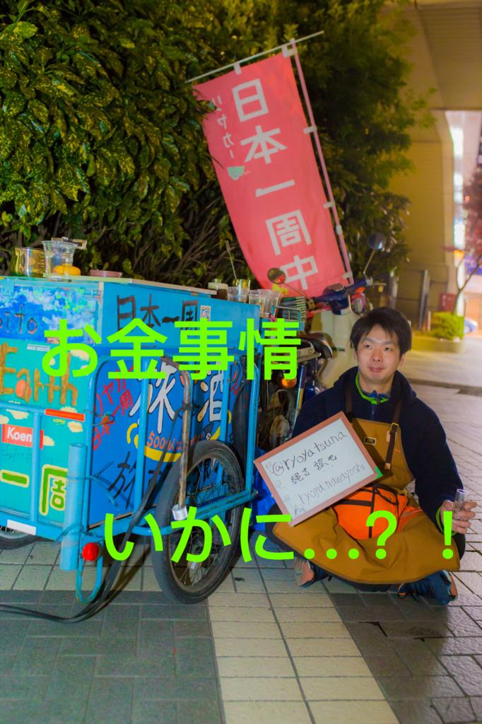 f:id:ryoyatsuna:20180109174030j:plain
