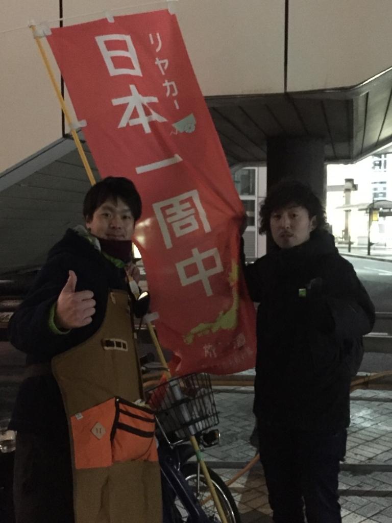f:id:ryoyatsuna:20180115160148j:plain