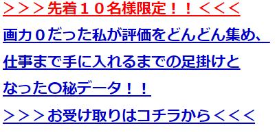 f:id:ryozin1119:20170926091644p:plain
